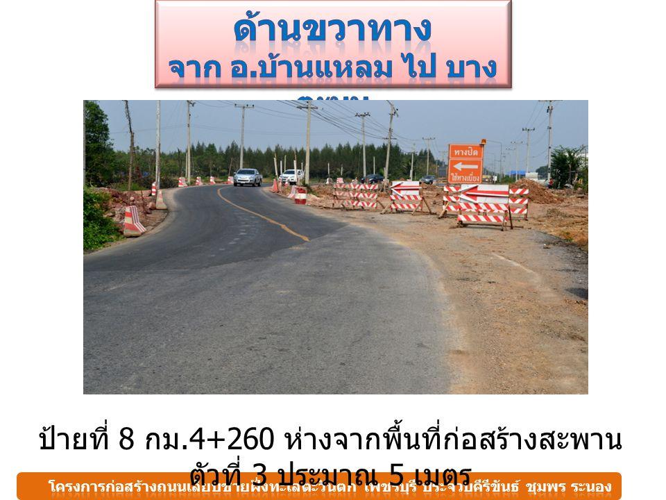 ป้ายที่ 8 กม.4+260 ห่างจากพื้นที่ก่อสร้างสะพาน ตัวที่ 3 ประมาณ 5 เมตร