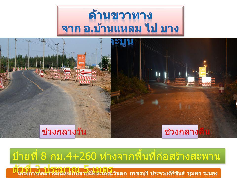 ป้ายที่ 8 กม.4+260 ห่างจากพื้นที่ก่อสร้างสะพาน ตัวที่ 3 ประมาณ 5 เมตร ช่วงกลางวัน ช่วงกลางคืน