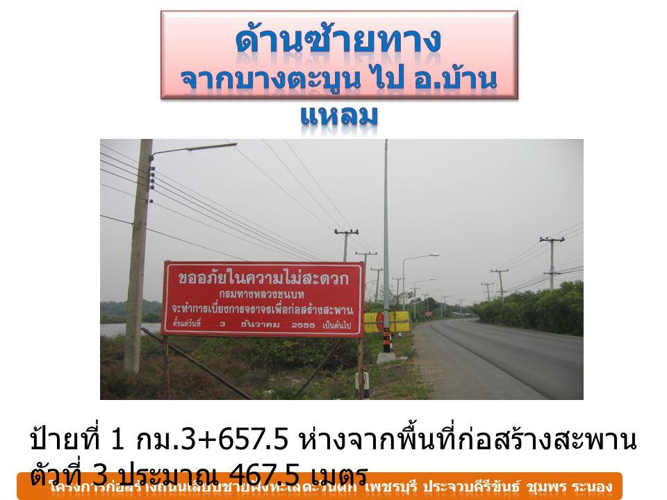 ป้ายที่ 1 กม.3+657.5 ห่างจากพื้นที่ก่อสร้างสะพาน ตัวที่ 3 ประมาณ 467.5 เมตร