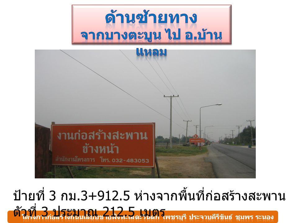 ป้ายที่ 3 กม.3+912.5 ห่างจากพื้นที่ก่อสร้างสะพาน ตัวที่ 3 ประมาณ 212.5 เมตร