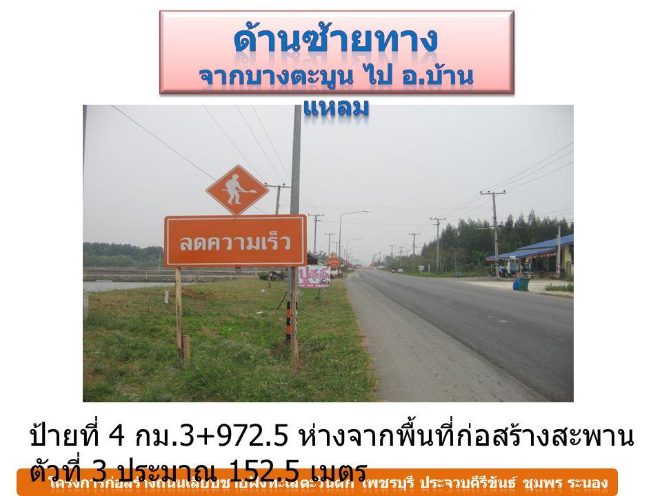 ป้ายที่ 4 กม.3+972.5 ห่างจากพื้นที่ก่อสร้างสะพาน ตัวที่ 3 ประมาณ 152.5 เมตร