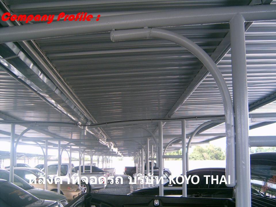 งานก่อสร้างหลังคาที่จอดรถ บริษัท KOYO THAI Company Profile :