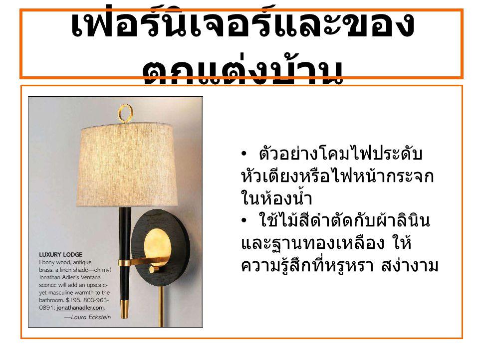 เฟอร์นิเจอร์และของ ตกแต่งบ้าน ตัวอย่างโคมไฟประดับ หัวเตียงหรือไฟหน้ากระจก ในห้องน้ำ ใช้ไม้สีดำตัดกับผ้าลินิน และฐานทองเหลือง ให้ ความรู้สึกที่หรูหรา ส