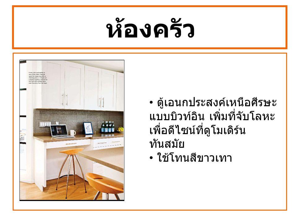 ห้องครัว ตู้เอนกประสงค์เหนือศีรษะ แบบบิวท์อิน เพิ่มบานกระจก เพื่อให้ห้องดูกว้างขวาง ไม่ อึดอัด ตู้หนังสือแบบตั้งพื้น เพิ่ม แผ่นหินอ่อนเป็นทอปเปอร์ สามารถใช้เป็นโต๊ะทานข้าว ได้ด้วย ใช้ไม้สีอ่อนเพื่อเพิ่มความ กว้างของห้องหรือสีไม้ ธรรมชาติ
