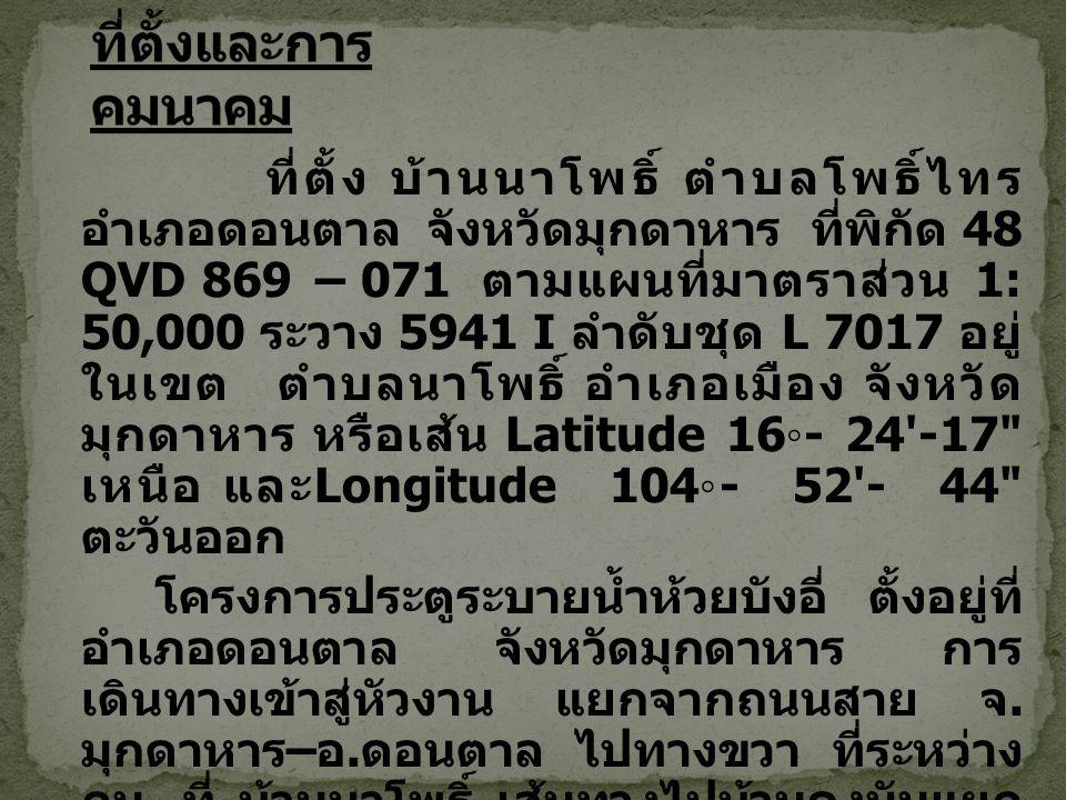 ที่ตั้ง บ้านนาโพธิ์ ตำบลโพธิ์ไทร อำเภอดอนตาล จังหวัดมุกดาหาร ที่พิกัด 48 QVD 869 – 071 ตามแผนที่มาตราส่วน 1: 50,000 ระวาง 5941 I ลำดับชุด L 7017 อยู่