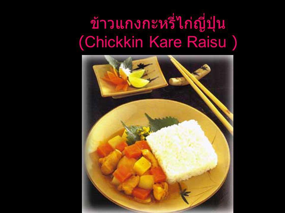 ข้าวแกงกะหรี่ไก่ญี่ปุ่น (Chickkin Kare Raisu )