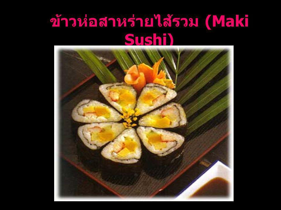 ข้าวห่อสาหร่ายไส้รวม (Maki Sushi)