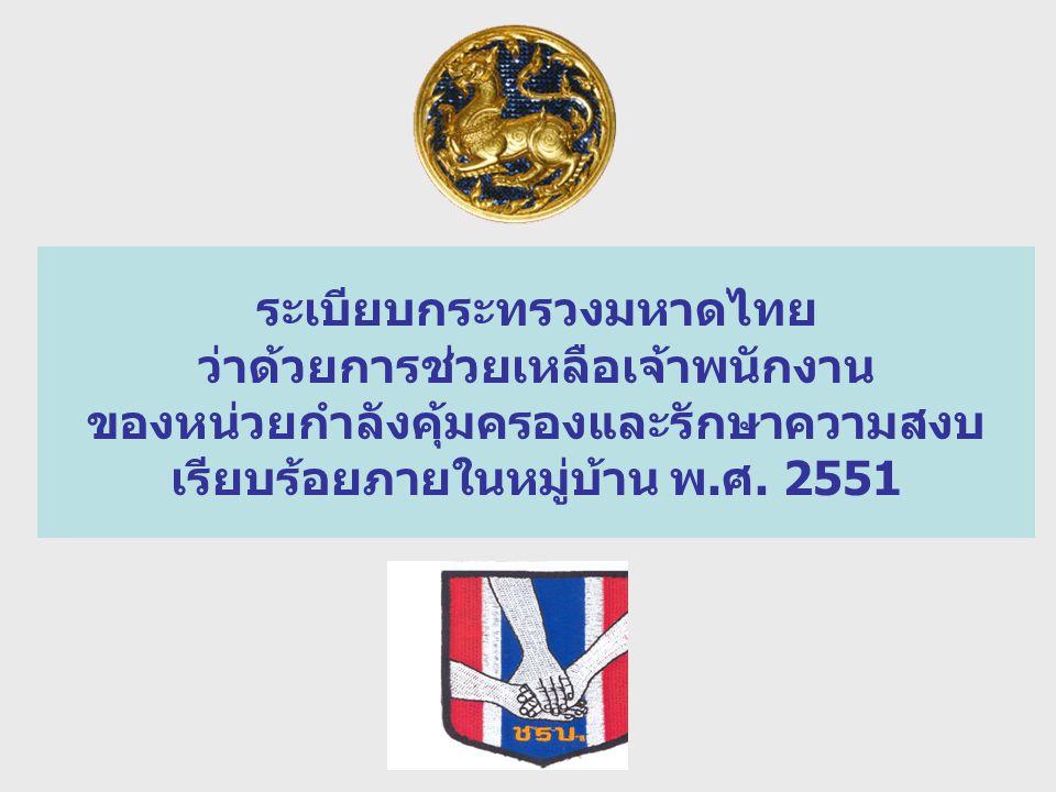 ระเบียบกระทรวงมหาดไทย ว่าด้วยการช่วยเหลือเจ้าพนักงาน ของหน่วยกำลังคุ้มครองและรักษาความสงบ เรียบร้อยภายในหมู่บ้าน พ.ศ. 2551