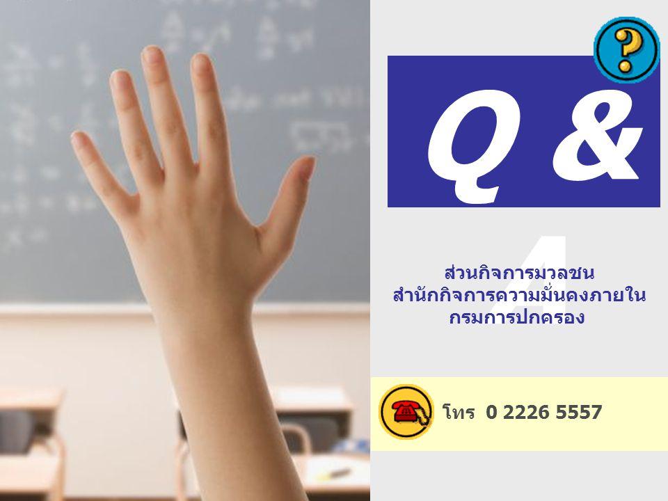 Q & A โทร 0 2226 5557 ส่วนกิจการมวลชน สำนักกิจการความมั่นคงภายใน กรมการปกครอง