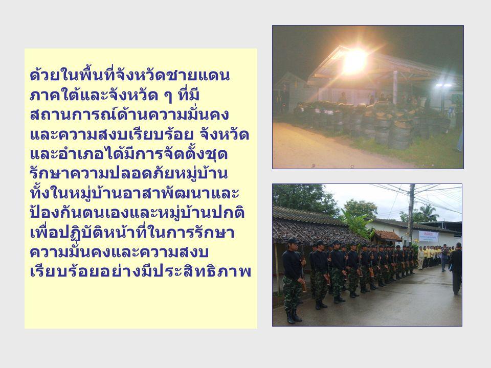 รัฐมนตรีว่าการกระทรวงมหาดไทยจึงอาศัยอำนาจตาม ความในมาตรา 20 แห่ง พ.ร.บ.ระเบียบบริหารราชการ แผ่นดิน พ.ศ.2535 และที่แก้ไขเพิ่มเติมประกอบกับมาตรา 94 มาตรา 95 และมาตรา 102 แห่ง พ.ร.บ.ลักษณะปกครอง ท้องที่ พระพุทธศักราช 2457 และมาตรา 16 และมาตรา 18 แห่ง พ.ร.บ.จัดระเบียบบริหารหมู่บ้านอาสาพัฒนา และป้องกันตนเอง พ.ศ.2522 จึงออกระเบียบไว้