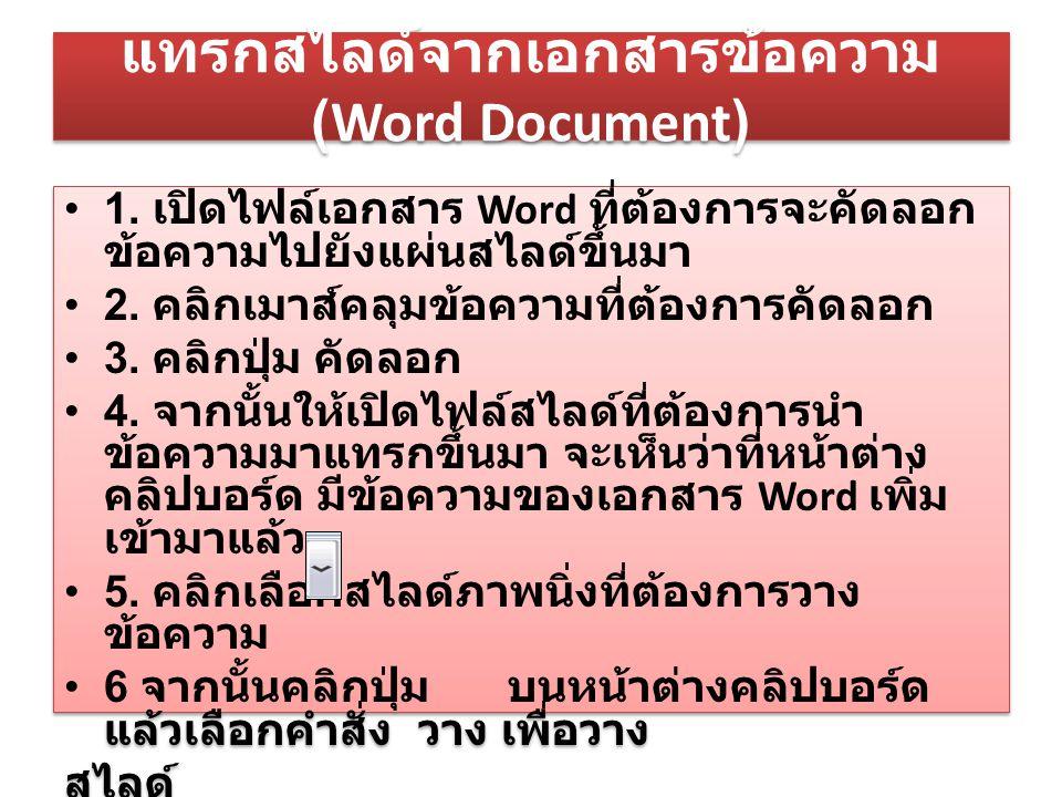 แทรกสไลด์จากเอกสารข้อความ (Word Document) 1.