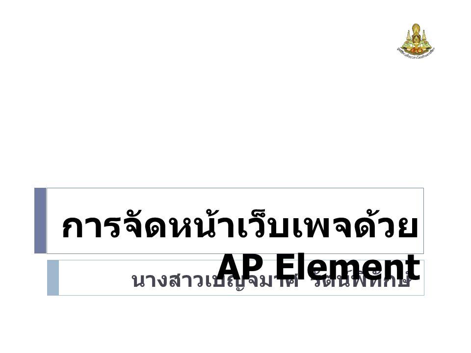 จุดประสงค์การเรียนรู้  ผู้เรียนเข้าใจหลักการจัดหน้าเว็บเพจ ด้วย AP Element  ผู้เรียนสามารถจัดหน้าเว็บเพจด้วย AP Element รายวิชาการพัฒนาเว็บไซท์ด้วย โปรแกรมสำเร็จรูป ผู้สอน เบญจมาศ รัตน์พิทักษ์