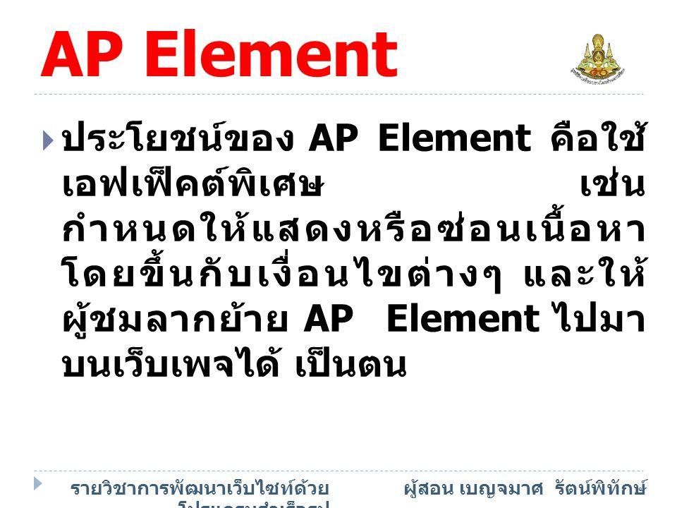 รายวิชาการพัฒนาเว็บไซท์ด้วย โปรแกรมสำเร็จรูป ผู้สอน เบญจมาศ รัตน์พิทักษ์ การสร้าง AP Element  วาดด้วยเครื่องมือ Draw AP Div  วาด AP Element โดยใช้คำสั่ง Insert Layout Objects AP Div