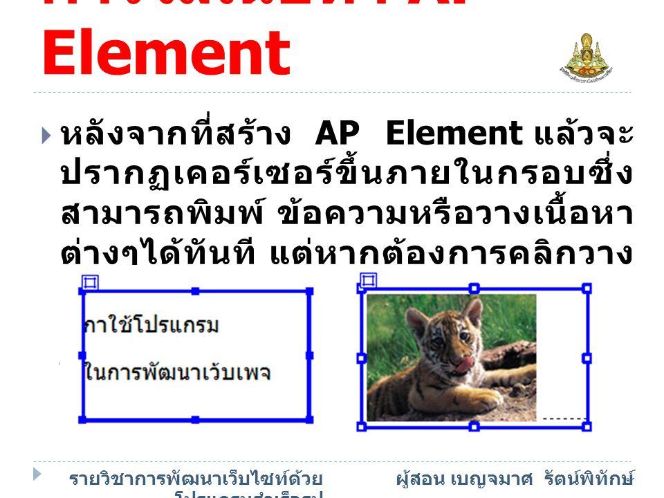 รายวิชาการพัฒนาเว็บไซท์ด้วย โปรแกรมสำเร็จรูป ผู้สอน เบญจมาศ รัตน์พิทักษ์ ซ่อน / แสดงเส้นกรอบ AP Element  view > visual aids > AP Element outlines และ CSS layout outlines แสดง ซ่อน