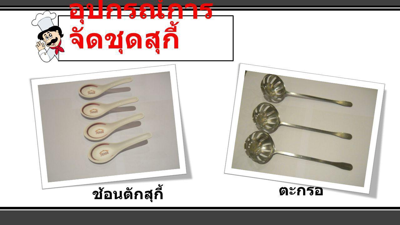 ขั้นตอนการจัดชุดสุกี้ ตะกร้อ วางด้านซ้ายมือของผู้นั่งทาน ห่างจากจานรอง 1 นิ้ว ตะเกียบกับตะกร้อวางเสมอกัน