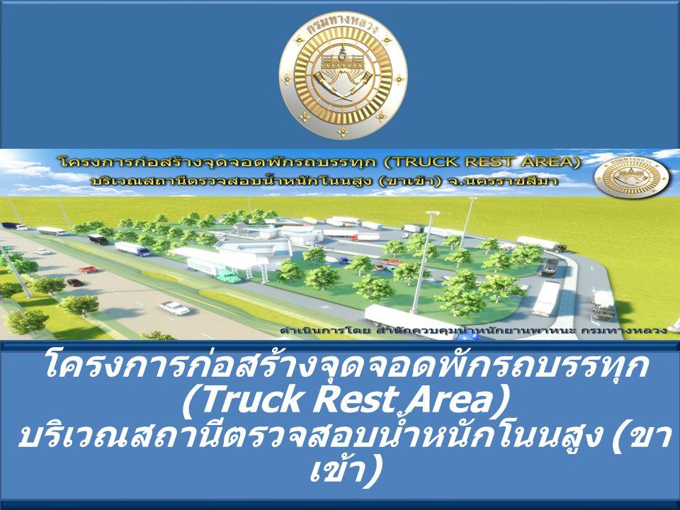 โครงการก่อสร้างจุดจอดพักรถบรรทุก (Truck Rest Area) บริเวณสถานีตรวจสอบน้ำหนักโนนสูง ( ขา เข้า )