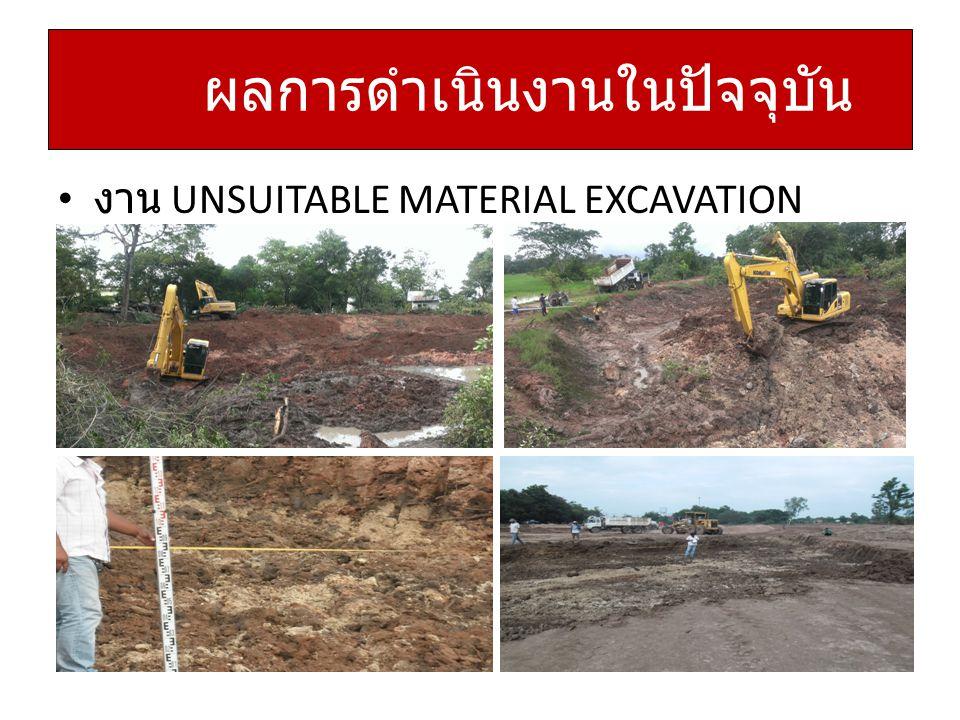 งาน UNSUITABLE MATERIAL EXCAVATION ผลการดำเนินงานในปัจจุบัน