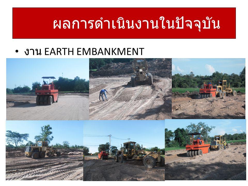 งาน EARTH EMBANKMENT ผลการดำเนินงานในปัจจุบัน