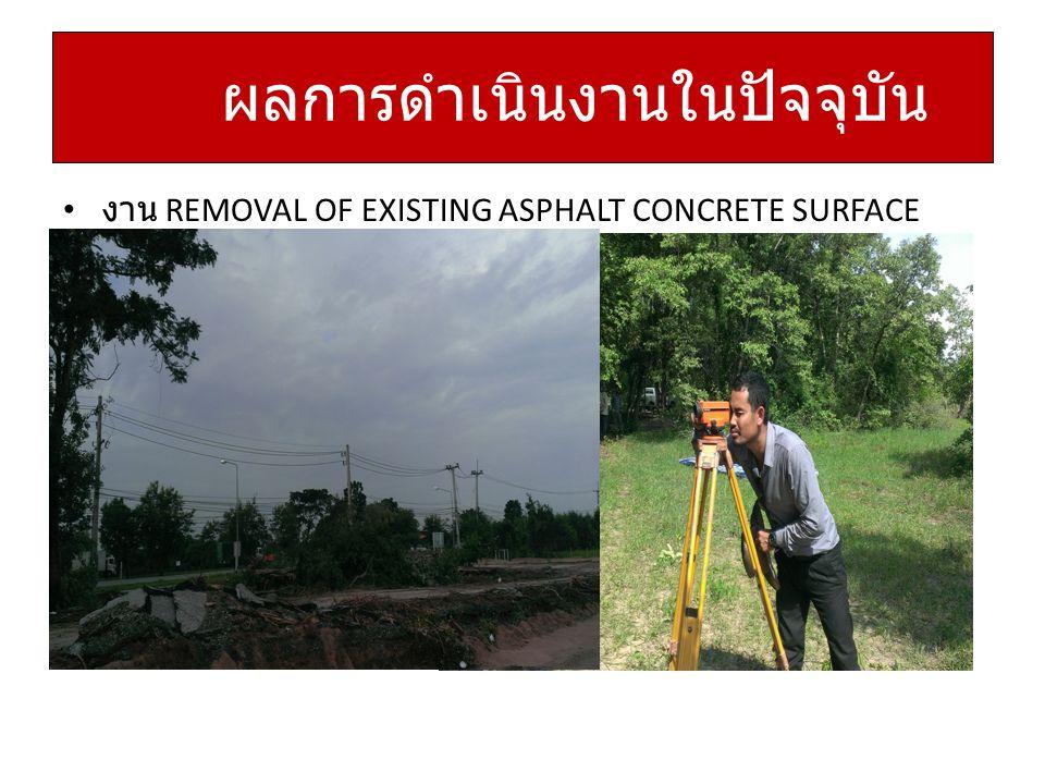 งาน REMOVAL OF EXISTING ASPHALT CONCRETE SURFACE ผลการดำเนินงานในปัจจุบัน