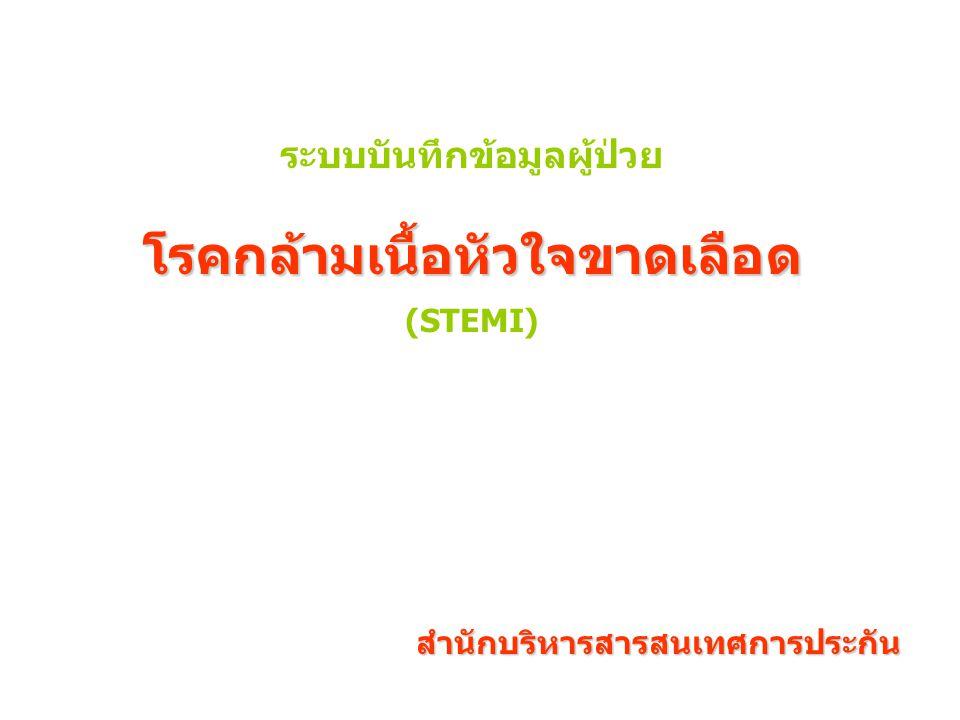 บันทึกการรักษา (2)