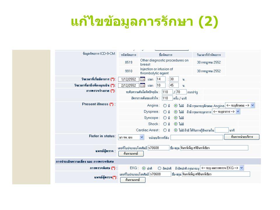 แก้ไขข้อมูลการรักษา (2)