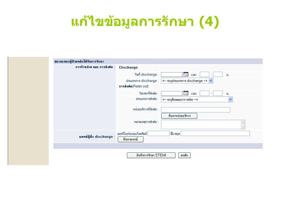 แก้ไขข้อมูลการรักษา (4)