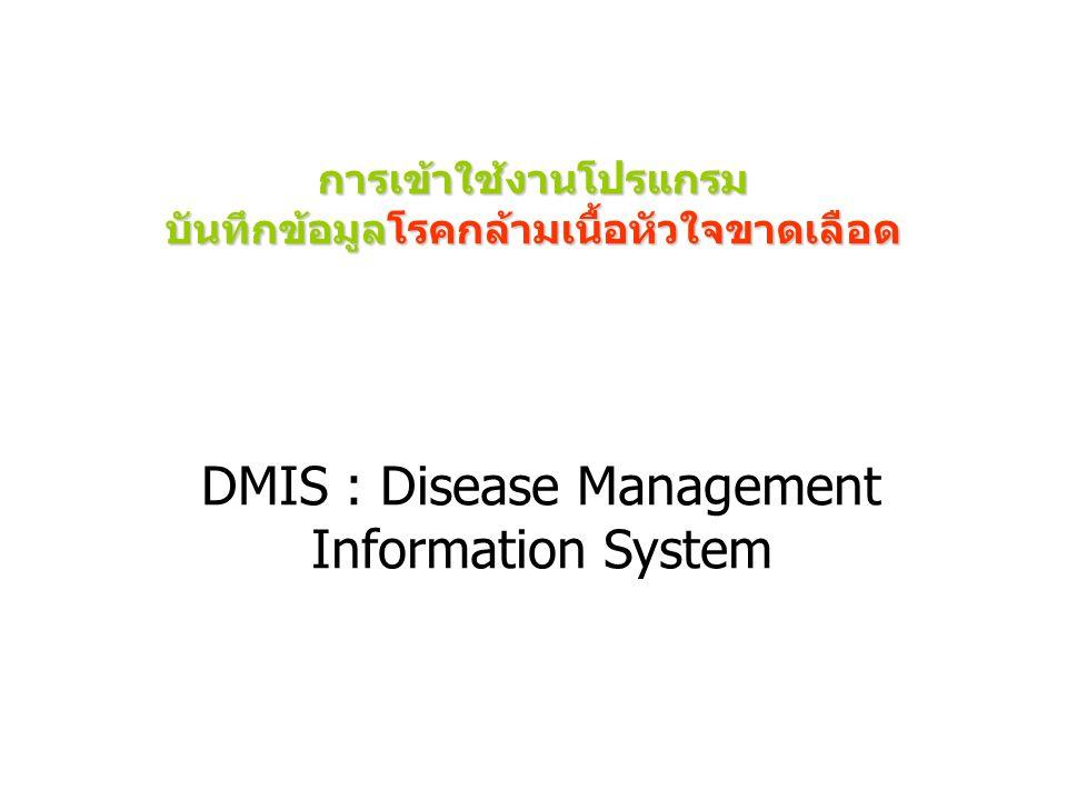 การเข้าใช้งานโปรแกรม บันทึกข้อมูลโรคกล้ามเนื้อหัวใจขาดเลือด DMIS : Disease Management Information System