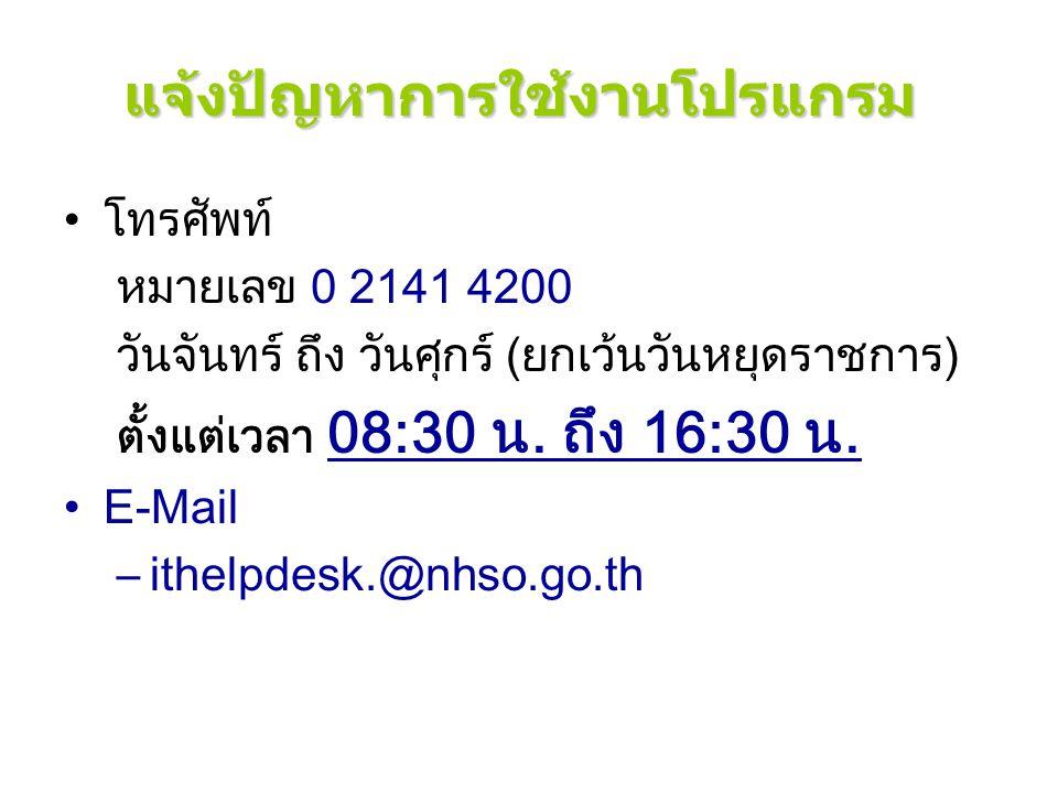 แจ้งปัญหาการใช้งานโปรแกรม โทรศัพท์ หมายเลข 0 2141 4200 วันจันทร์ ถึง วันศุกร์ (ยกเว้นวันหยุดราชการ) ตั้งแต่เวลา 08:30 น. ถึง 16:30 น. E-Mail –ithelpde