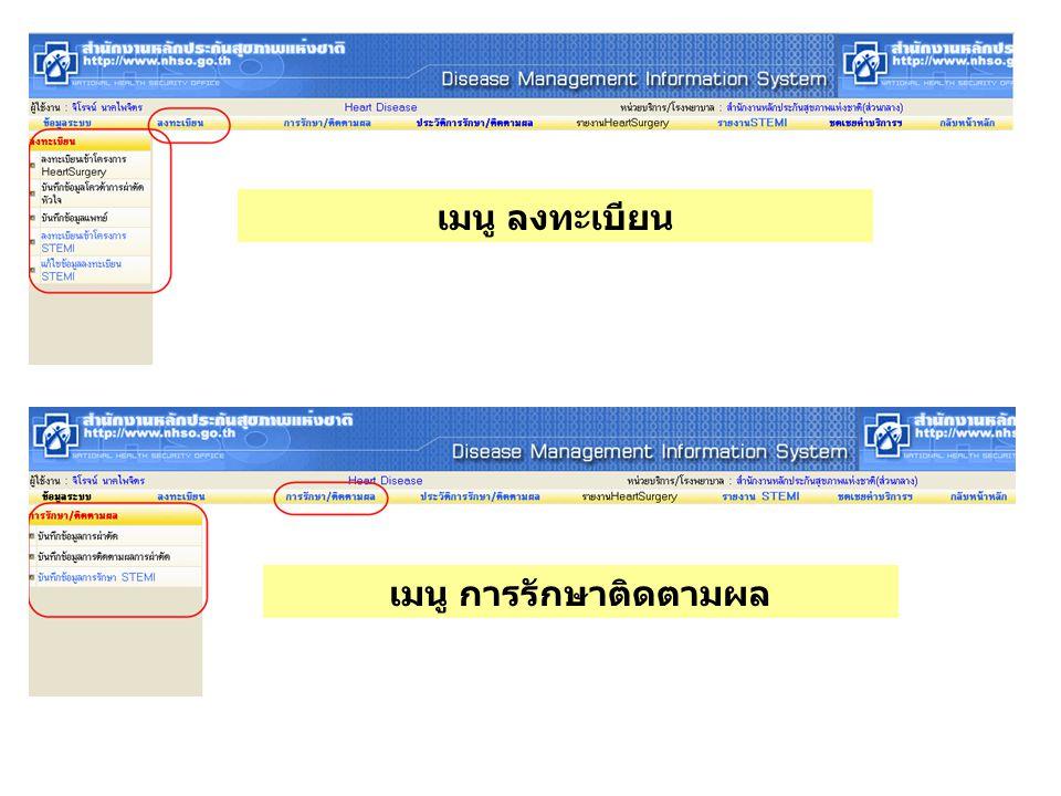 แก้ไขข้อมูลลงทะเบียน (1)