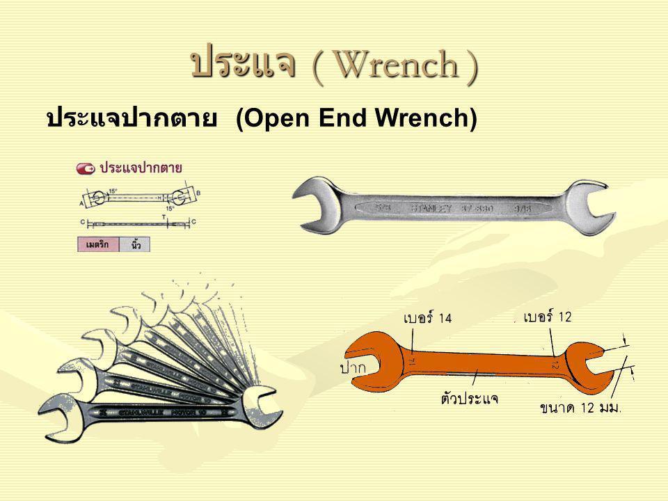 ประแจ ( Wrench ) ประแจปากตาย (Open End Wrench)