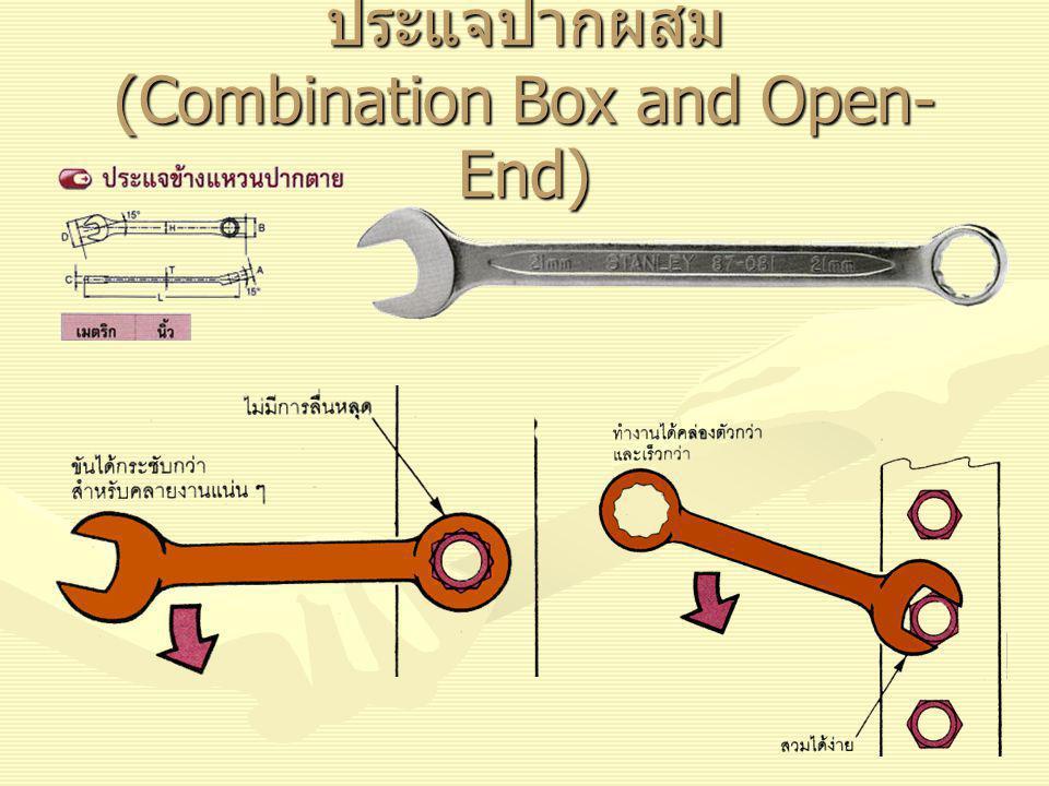 ประแจปากผสม (Combination Box and Open- End)