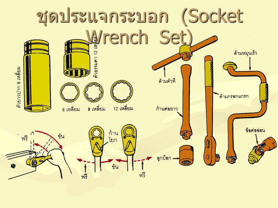 ชุดประแจกระบอก (Socket Wrench Set)