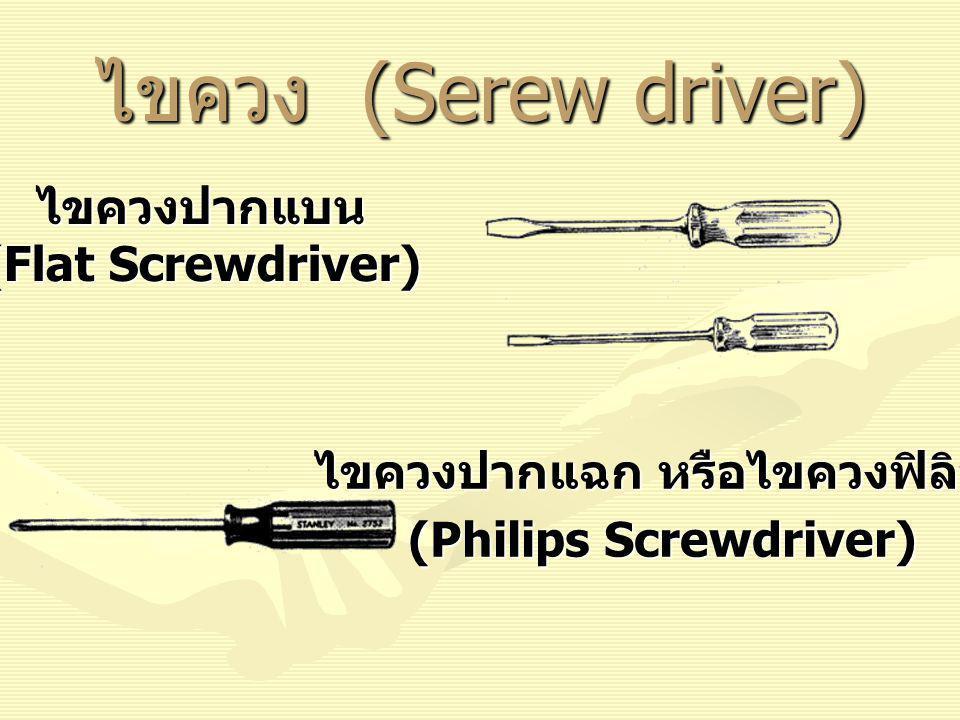ไขควง (Serew driver) ไขควงปากแบน (Flat Screwdriver) (Flat Screwdriver) ไขควงปากแฉก หรือไขควงฟิลิปส์ (Philips Screwdriver)