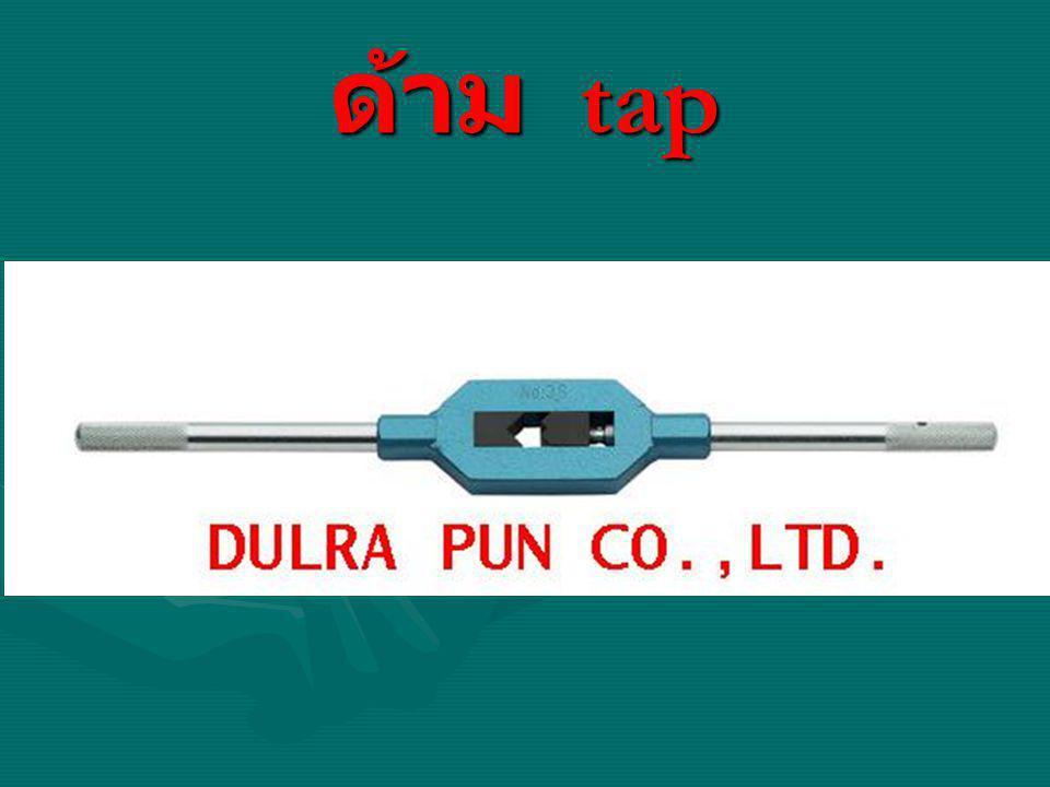 ด้าม tap