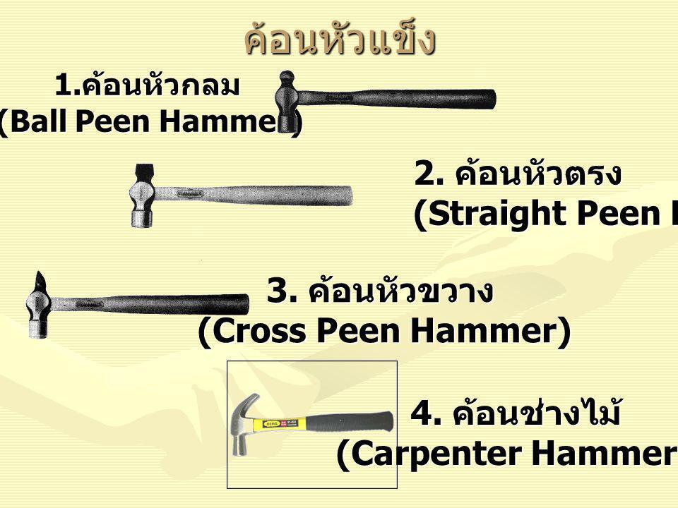 ค้อนหัวแข็ง 1.ค้อนหัวกลม (Ball Peen Hammer) 2. ค้อนหัวตรง (Straight Peen Hammer) 3.