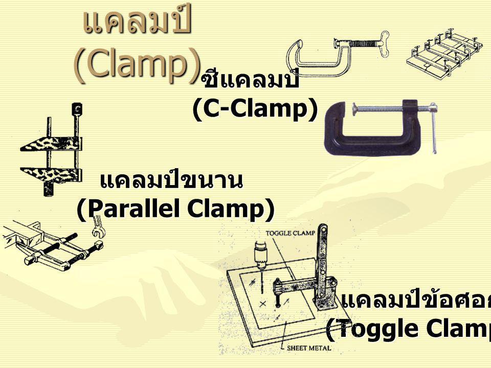 แคลมป์ (Clamp) ซีแคลมป์ (C-Clamp) (C-Clamp) แคลมป์ขนาน (Parallel Clamp) (Parallel Clamp) แคลมป์ข้อศอก (Toggle Clamp)