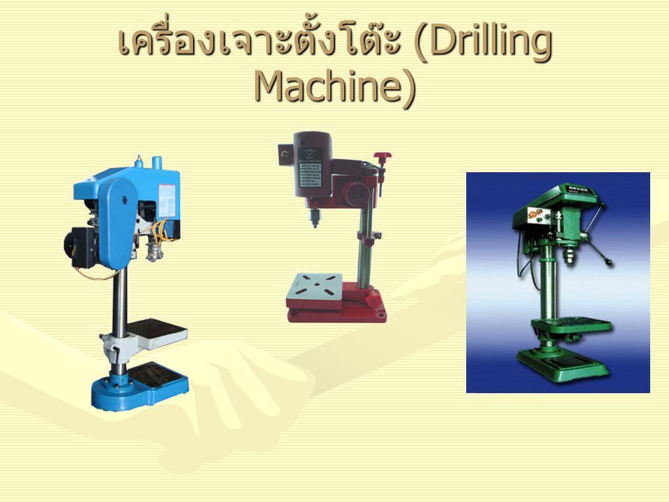 เครื่องเจาะตั้งโต๊ะ (Drilling Machine)