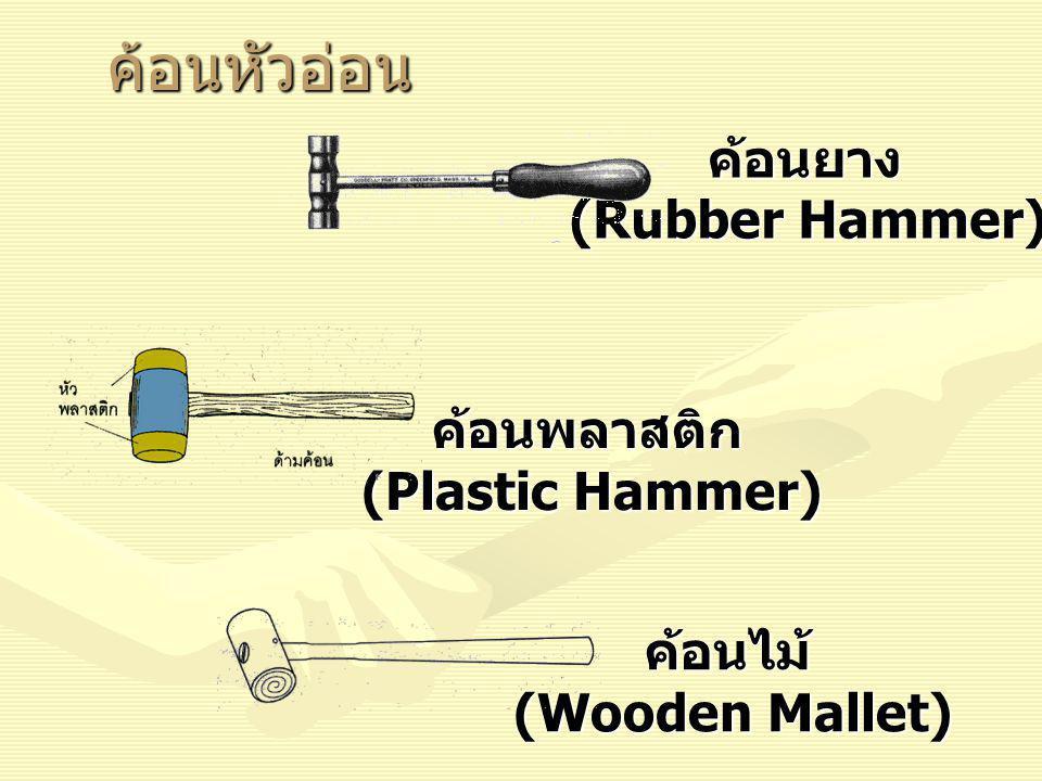 ค้อนหัวอ่อนค้อนพลาสติก (Plastic Hammer) ค้อนยาง (Rubber Hammer) (Rubber Hammer) ค้อนไม้ (Wooden Mallet)