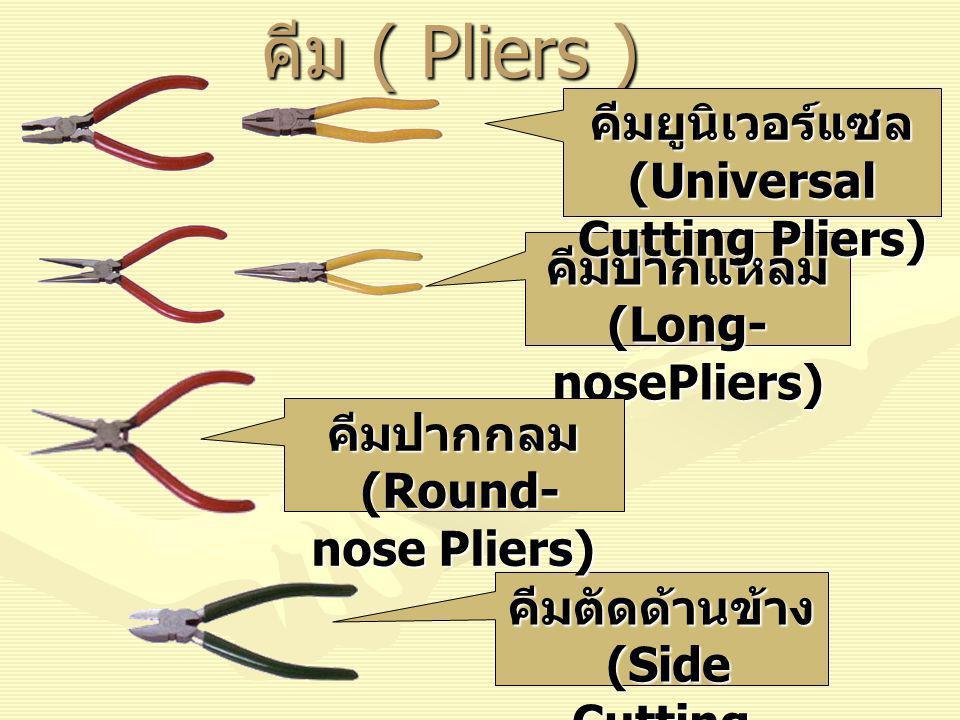 คีม ( Pliers ) คีมตัดด้านข้าง (Side Cutting Pliers) (Side Cutting Pliers) คีมปากแหลม (Long- nosePliers) คีมยูนิเวอร์แซล (Universal Cutting Pliers) คีมปากกลม (Round- nose Pliers) (Round- nose Pliers)