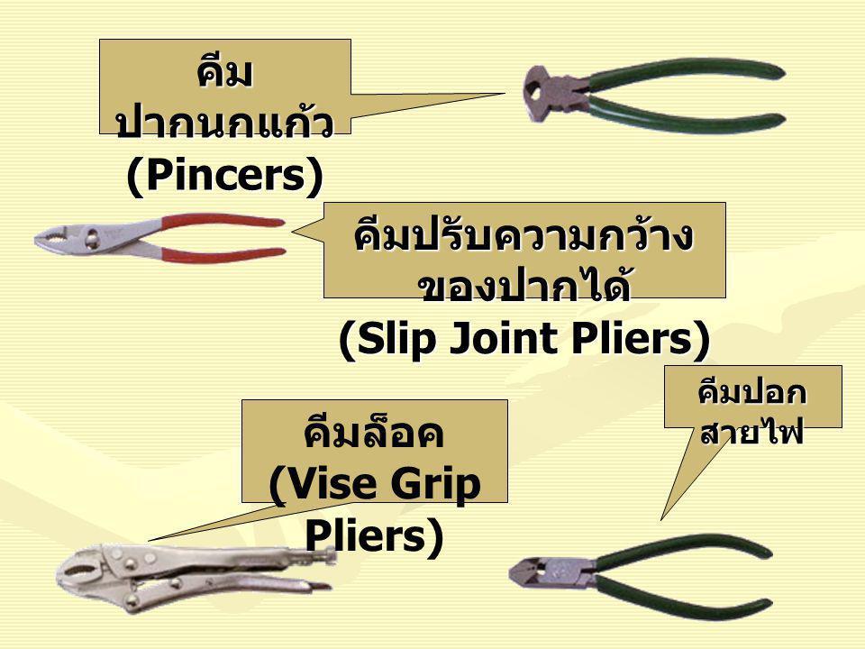 ประแจแอล หรือประแจหกเหลี่ยม (Allen or Hexagonal Wrench (Socket Head) )