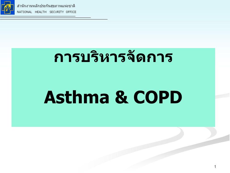 สำนักงานหลักประกันสุขภาพแห่งชาติ NATIONAL HEALTH SECURITY OFFICE การบริหารจัดการ Asthma & COPD 1