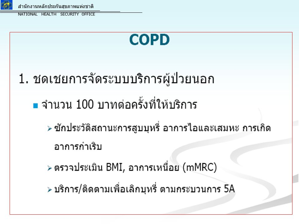 สำนักงานหลักประกันสุขภาพแห่งชาติ NATIONAL HEALTH SECURITY OFFICE สำนักงานหลักประกันสุขภาพแห่งชาติ NATIONAL HEALTH SECURITY OFFICE