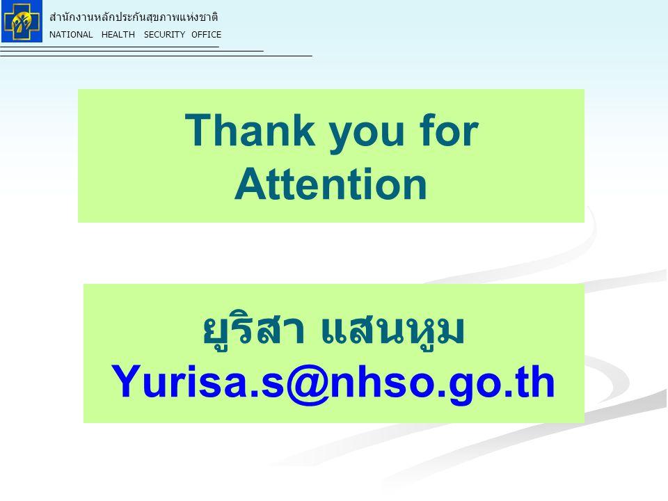 สำนักงานหลักประกันสุขภาพแห่งชาติ NATIONAL HEALTH SECURITY OFFICE Thank you for Attention ยูริสา แสนหูม Yurisa.s@nhso.go.th