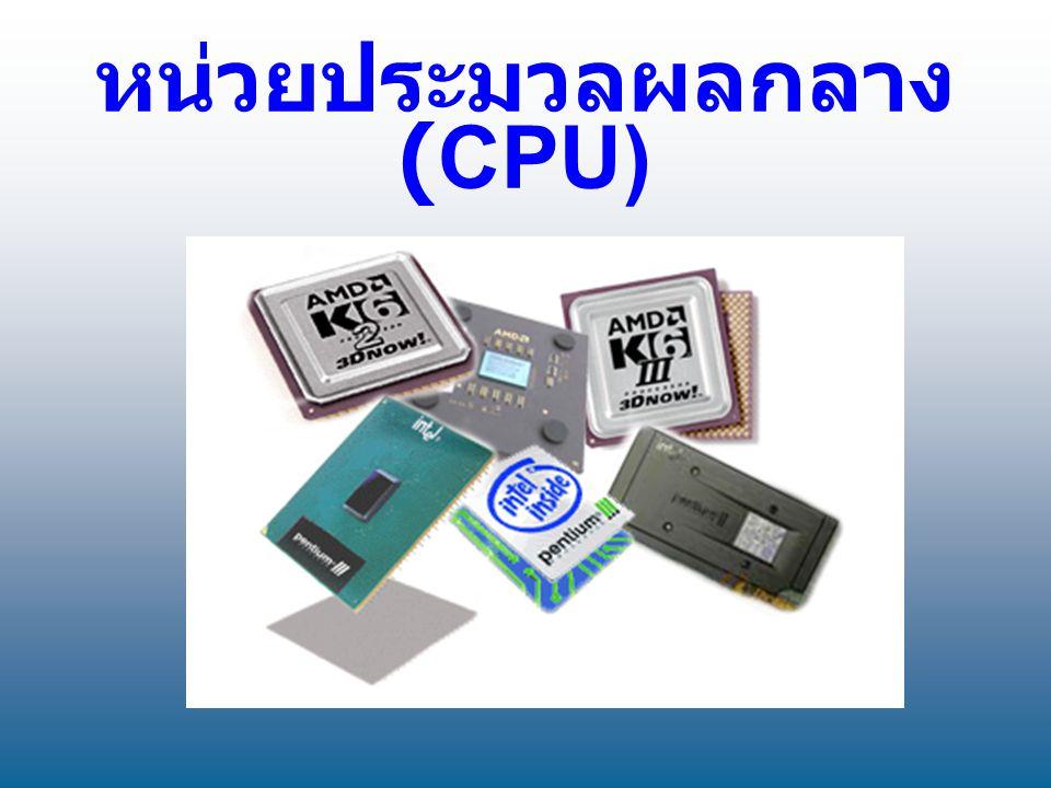 หน่วยประมวลผลกลาง (CPU)