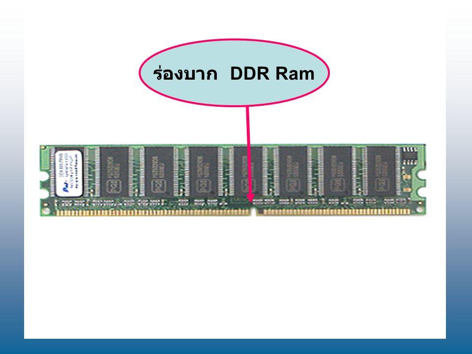 ร่องบาก DDR Ram