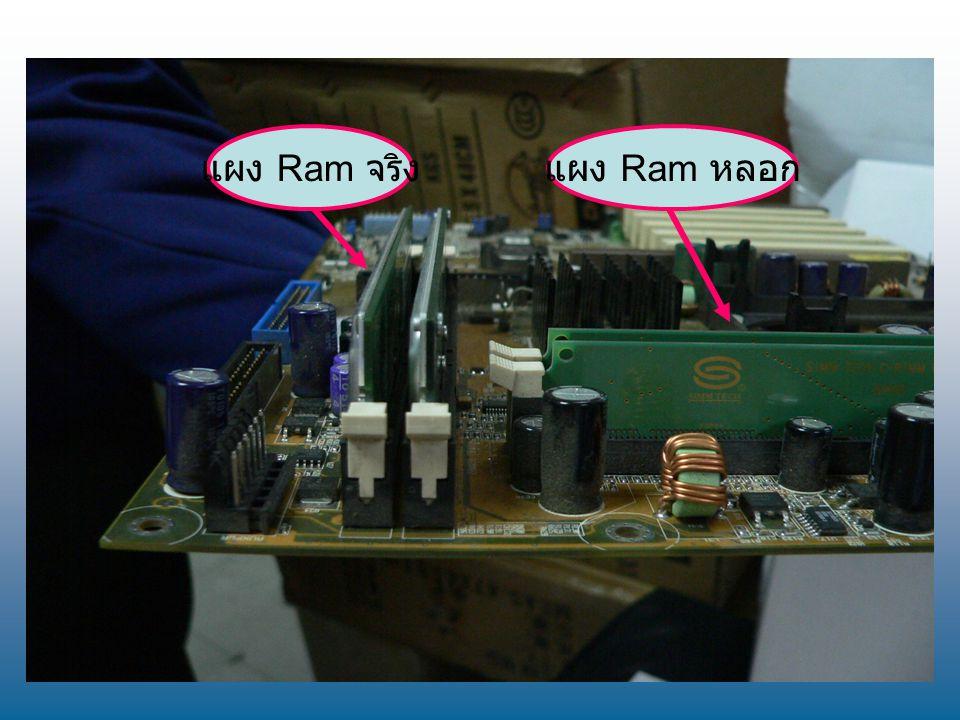 แผง Ram จริงแผง Ram หลอก