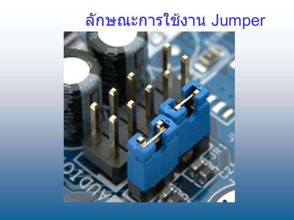 ลักษณะการใช้งาน Jumper