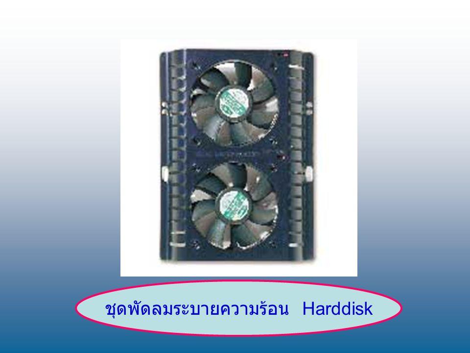 ชุดพัดลมระบายความร้อน Harddisk