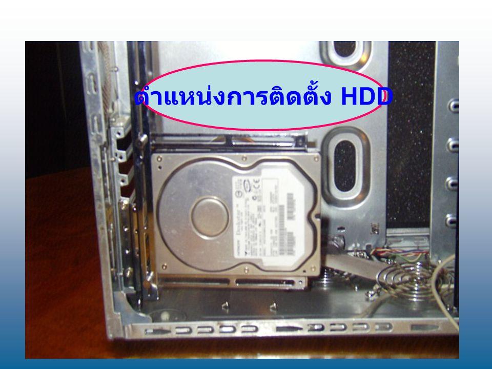 ตำแหน่งการติดตั้ง HDD