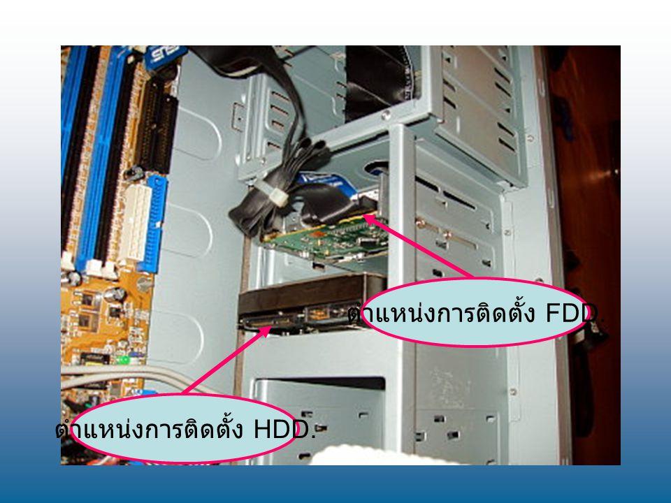 ตำแหน่งการติดตั้ง HDD. ตำแหน่งการติดตั้ง FDD.